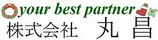 your best partner 株式会社 丸昌